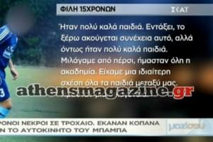 """Τροχαίο στην Κυπαρισσία: Ραγίζει καρδιές φίλη των 15χρονων! """"Είχαμε μια ιδιαίτερη σχέση...ήμασταν μια οικογένεια"""" (video)"""