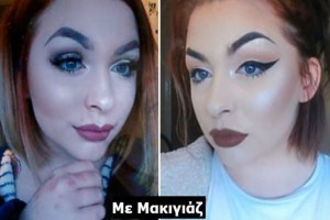 Όταν το αγόρι της την είδε χωρίς μακιγιάζ, την χώρισε την ίδια μέρα! (photos)