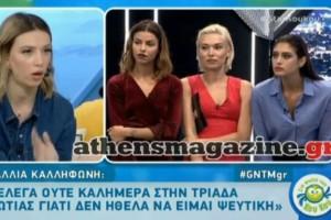 "GNTM: Η Γαρυφαλλιά τα ""χώνει"" στην τριάδα φωτιά: ""Είναι η ντροπή του γυναικείου φύλλου"" (video)"