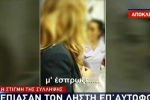 ΑΧΕΠΑ: Ληστής επιτέθηκε σε νεαρή φοιτήτρια και θα αφεθεί ελεύθερος!