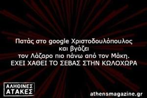 Πατάς στο google Χριστοδουλόπουλος και βγάζει τον Λάζαρο πιο πάνω από τον Μάκη. ΕΧΕΙ ΧΑΘΕΙ ΤΟ ΣΕΒΑΣ ΣΤΗΝ ΚΩΛΟΧΩΡΑ