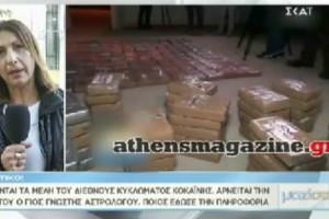 Στο μικροσκόπιο των αρχών το πελατολόγιο του γιου της γνωστής αστρολόγου για το κύκλωμα κοκαΐνης! (video)