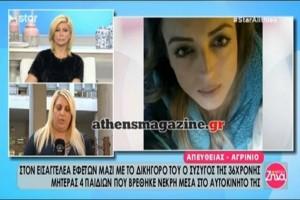 Μαρία Ιατρού: Στοιχεία σοκ για την 36χρονη μητέρα που βρέθηκε νεκρή στο αυτοκίνητό της! (video)