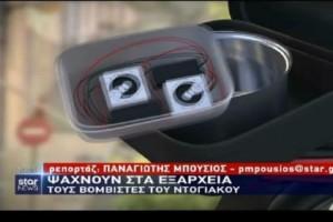 Ισίδωρος Ντογιάκος: Αυτοί έβαλαν τη βόμβα στο σπίτι του! (video)