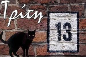 Από την Αλωση στην Αποκάλυψη: Γιατί η Τρίτη και 13 θεωρείται γρουσούζικη μέρα;
