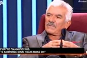 Γιώργος Γιαννόπουλος: Χώρισα την 22χρονη κοπέλα μου, είμαι πολυγαμικός