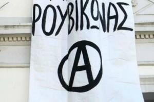 Ρουβίκωνας: Ταυτοποιήθηκαν τα δύο μέλη που έκαναν έλεγχο σε αστυνομικούς!