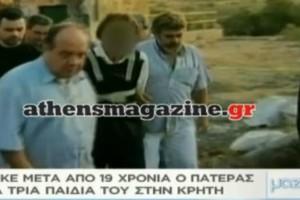 Κρήτη: Η αποφυλάκιση του παιδοκτόνου που είχε πνίξει τα 3 του παιδιά! Όσα είχε πει η σύζυγος τους (video)