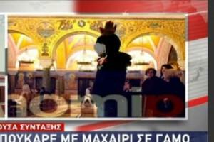 """Σοκ στην Πάτρα: Μανιακός """"μπούκαρε"""" σε εκκλησία με μαχαίρια ενώ γινόταν γάμος! (video)"""