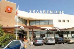 Ο Σκλαβενίτης ξεφτιλίζει σήμερα όλη την ελληνική κοινωνία και τις μεγάλες επιχειρήσεις!
