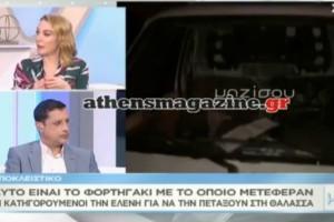 Ρόδος: Αυτό είναι το φορτηγάκι που μετέφεραν την Ελένη! (video)