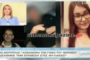 Ρόδος: Ο πατέρας της Ελένης καταδικάζει την επίθεση στον 19χρονο Αλβανό! (video)