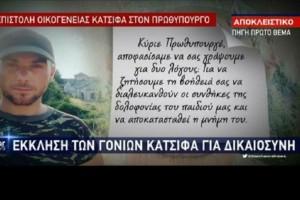 """""""Μου πήραν τον λεβέντη μου...""""! Συγκλονίζει το ξέσπασμα της μάνας του Κατσίφα! (video)"""
