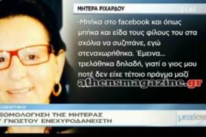Ριχάρδος: Η εξομολόγηση της μητέρας του γνωστού ενεχυροδανειστή!