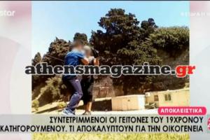 """Ρόδος: """"Το σπίτι κλειστό,αμπαρωμένο..."""" - Τι γίνεται με την οικογένεια του 19χρονου Αλβανού; (video)"""