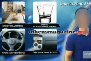 Ρόδος: Που βρέθηκε DNA και αποτυπώματα και σε ποιο σημείο δολοφονήθηκε η Ελένη!