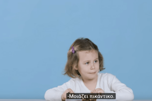Έπος: Παιδιά δοκιμάζουν ελληνικά φαγητά και η αντίδρασή τους είναι φανταστική! (video)