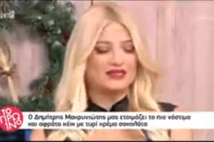 Ούρλιαζε η Φαίη Σκορδά: Τι έπαθε στον αέρα της εκπομπής; (video)