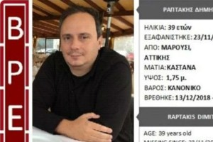 Αίσιο τέλος στο θρίλερ της εξαφάνισης του 39χρονου από το Μαρούσι!