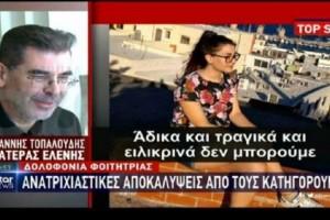Ελένη Τοπαλούδη: Οι τελευταίες στιγμές της άτυχης φοιτήτριας! Τι ισχυρίζεται ο Ροδίτης; (video)