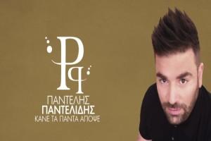 """""""Κάνε τα πάντα απόψε"""": Το δεύτερο νέο τραγούδι του Παντελή Παντελίδη που σαρώνει ήδη στο Youtube!"""