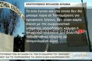H σκληρή ανακοίνωση των κρατούμενων της φυλακής Αυλώνα για την επίθεση στο 19χρονο! (video)