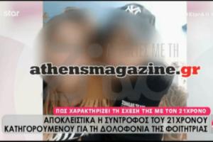 Έγκλημα στην Ρόδο: Τι είπε ο 21χρονος στην σύντροφό του λίγο μετά τη δολοφονία της Ελένης Τοπαλούδη; (video)