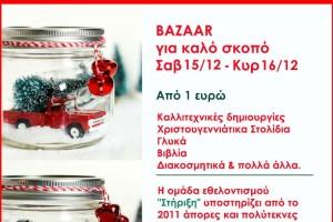 Xριστουγεννιάτικο Bazaar για καλό σκοπό στο Εlectra Palace Αthens!