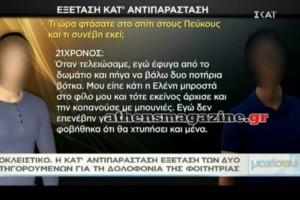 Ρόδος: Οι καταθέσεις και των 2 κατηγορούμενων! Τα σημεία που δείχνουν πως ο Αλβανός λέει την αλήθεια (video)