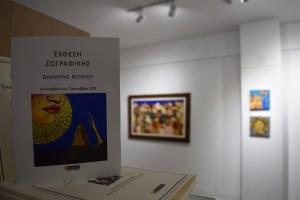 Έκθεση ζωγραφικής του Δημήτρη Αστερίου στο Χαλάνδρι!
