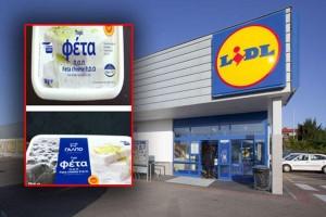 Βόμβα από τον ΕΦΕΤ: Ανακαλεί γνωστό τυρί των Lidl λόγω μούχλας!