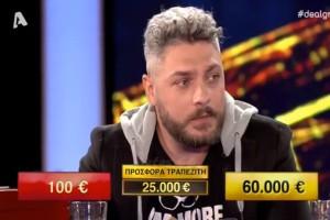 Στημένο ή απλά τρελός; Είπε όχι στις 25.000 ευρώ, ρίσκαρε να πάρει 100 ευρώ και έφυγε με τις 60.000 ευρώ από το Deal!