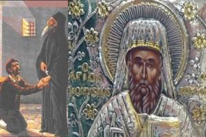 Άγιος Διονύσιος: Η εκκλησία τιμά την μνήμη του πολιούχου της Ζακύνθου στις 17 Δεκεμβρίου!