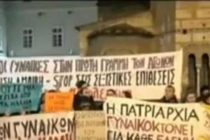 Πορεία για την δολοφονία της Ελένης Τοπαλούδη στο κέντρο της Αθήνας! (video)
