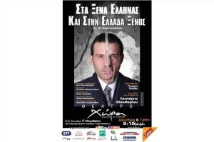 Διαγωνισμός Athensmagazine.gr: Κερδίστε 10 προσκλήσεις για την παράσταση «Στα ξένα Έλληνας και στην Ελλάδα ξένος»!