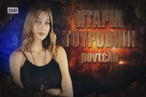 My Style Rocks 2: Η νέα παίκτρια και η σχέση της με την Ντάρια Τουρόβνικ του Survivor!