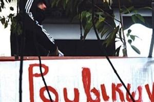 Ο Ρουβίκωνας έκανε «ντου» στο δημαρχείο Αλίμου!
