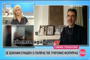 """Πατέρας Ελένης Τοπαλούδη: """"Καταδικάζω τον ξυλοδαρμό του 19χρονου στη φυλακή""""! (video)"""