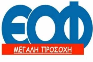 Συναγερμός από τον ΕΟΦ: Η ακατάλληλη αντιβίωση στην αγορά!