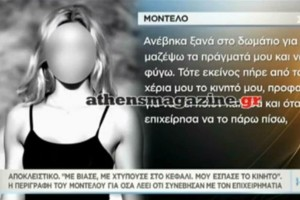 """Με βίασε και με χτυπούσε στο κεφάλι..."" - Συγκλονίζει στην κατάθεσή της η Ρία Αντωνίου! (video)"