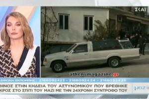 Πόρτο Χέλι: Θρήνος στη κηδεία του αστυνομικού που βρέθηκε νεκρός στο σπίτι του μαζί με τη σύντροφό του (video)