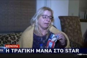 Κέρκυρα: Τραγική φιγούρα η μητέρα της 8χρονης που παρασύρθηκε από διερχόμενα αυτοκίνητα!