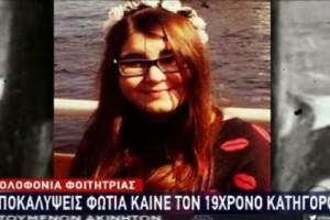"""Ελένη Τοπαλούδη: """"Πριν σκοτωθεί η κοπέλα με πήρε τηλέφωνο και μου είπε...""""! (video)"""