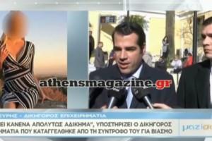 Τι υποστηρίζουν οι δικηγόροι του επιχειρηματία που κατηγορεί η Ρία Αντωνίου για βιασμό; (video)