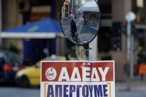 «Παραλύει» σήμερα το Δημόσιο με την 24ωρη απεργία της ΑΔΕΔΥ! - Κλειστά τα σχολεία!