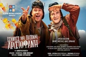 """""""Ιστορίες του Παππού Αριστοφάνη"""" από το Ίδρυμα Μείζονος Ελληνισμού!"""