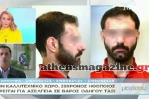 """""""Κυνηγός οδηγών ταξί"""" ο 29χρονος ηθοποιός, σύμφωνα με τον εισαγγελέα!"""
