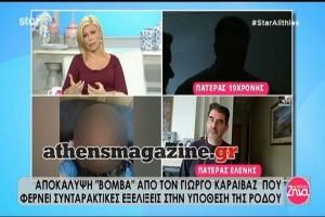 Έγκλημα στη Ρόδο: Αποκάλυψη βόμβα! Η Ελένη πήρε τηλέφωνο τον πατέρα του κατηγορούμενου Ροδίτη! (video)