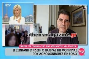 Ελένη Τοπαλούδη: Σπαράζει ο πατέρας της! Τι άφησε στο μνήμα της ανήμερα των γενεθλίων της! (video)
