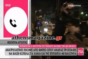 """Χανιά: Σοκάρει η μαρτυρία κοπέλας που δέχθηκε επίθεση από τον """"δράκο""""! (video)"""